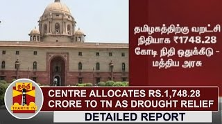 DETAILED REPORT | Centre allocates Rs.1748.28 crore to TN as drought relief | Thanthi TV