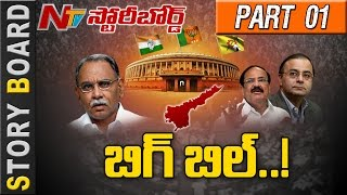 bjp-in-defensive-with-privatebill-specialstatus-rajyasabhastory-boardpart-01