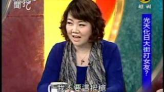 新聞挖挖哇:情路的擔憂(1/8) 20091208