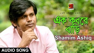 Ek Kobore Bari | by Shamim Ashiq | New Bangla Song 2018 | Official Art Track