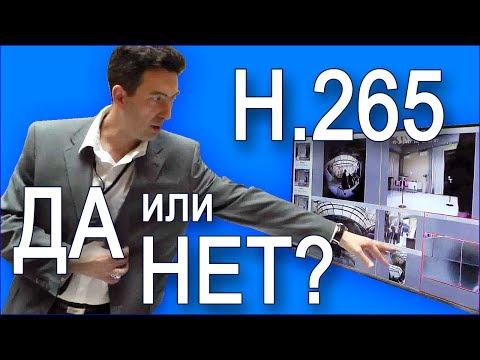 на фоне впечатляющих графиков и десятков процентов выигрыша от использования H.265, становятся слышны отрезвляющие голоса экспертов рынка систем безопасности. Давайте, послушаем, что, например, говорит Николай Варламов, компания Synology.