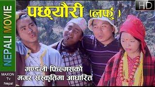 Pachhyauri पछ्यौरी  Magar Movie     Nepali Magar Movie