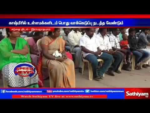 Public voting should be conducted in Kashmir: NMK. | Sathiyam TV News