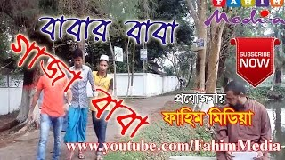 Babar Baba Ganja Baba বাবার বাবা গাজা বাবা bangla short film 2017 By AHP MEDIA
