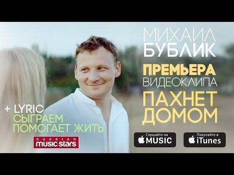 Михаил Бублик - Пахнет домом + БОНУС *LYRIC VIDEO