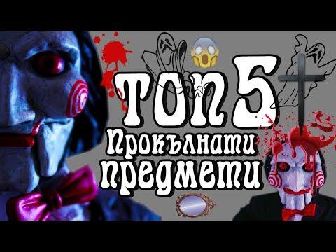 ТОП 5 - Прокълнати предмети ! 💜🔝🎆