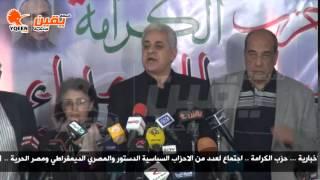 يقين | حمدين صباحي وعدد من الاحزاب يعلنون رفضهم لحكم براءة مبارك