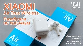 Xiaomi Mi Air True Wireless Earphones - опыт использования / сравнение с Airpods / обзор