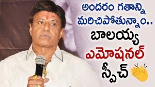 Balakrishna EMOTIONAL Speech | LV Prasad 111th Birth Anniversary | Telugu FilmNagar