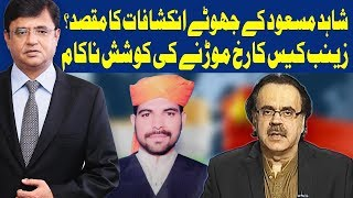 Dunya Kamran Khan Ke Sath - 26 January 2018 - Dunya News