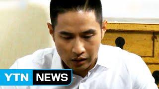 [속보] '입국 금지' 가수 유승준 항소심도 패소 / YTN (Yes! Top News)
