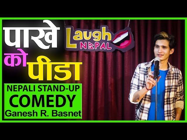 Pakhe Ko Pida   Stand Up Comedy   Ganesh Raj Basnet   Laugh Nepal thumbnail