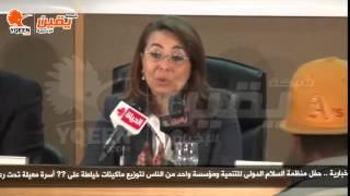 يقين |  وزيرة التضامن تسلم 60 ماكينة خياطة للمرأة المعيلة