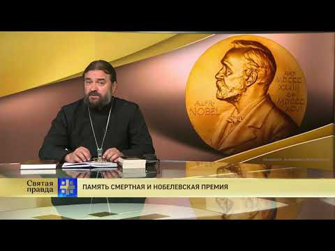 Прот.Андрей Ткачёв  Память смертная и Нобелевская премия