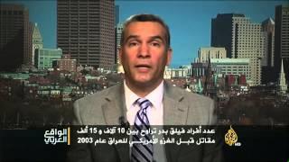 الواقع العربي - الدور الراهن لمنظمة بدر