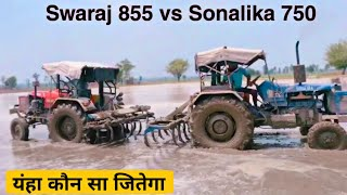 Swaraj 855 vs Sonalika 750 tractor tochan and modified tractor