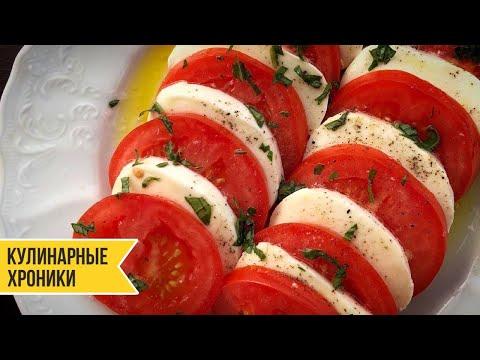 Итальянская Капрезе! Вкусные Рецепты by Бодя