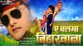 बलमा बिहारवाला - A Balma Bihar Wala - Bhohpuri Film 2014 - Khesari lal Yadav - Hot Bhojpuri Movie