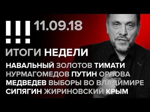 Итоговый стрим (11.09.2018) в 19:30 Навальный, Золотов, Тимати, Нурмагомедов, Путин