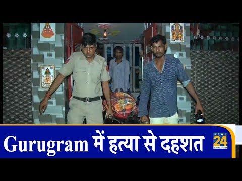 Gurugram में हत्या से दहशत, एक ही परिवार के 4 लोगों की हत्या