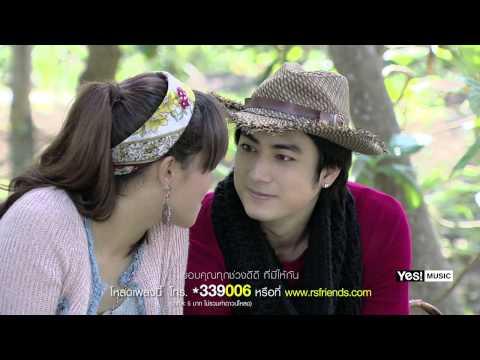 ที่รักของฉันคนเดียว (OST. The Sixth Sense 2) : FILM [Official MV]