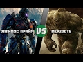 Оптимус Прайм vs Мерзость / Optimus Prime vs Abomination( Marvel) Кто кого? [bezdarno]😀