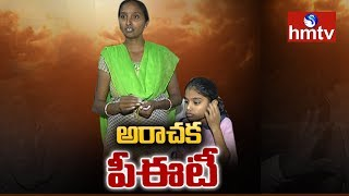 Teacher Forcing Students to do Sit-Ups | Adilabad | hmtv