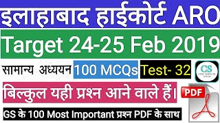 Allahabad High Court ARO Test-32 | 100 Most important GK Questions & Answers