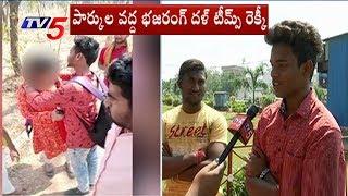 వెలవెలబోతున్న పార్కులు..! | No Valentine's Day Bash in Hyderabad | TV5 Live