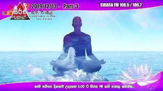Sirasa FM Samanala Sirasa Sati Pasala Part 3 (Mindfulness) -  2019-12-13