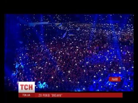 Понад 40 тисяч глядачів заспівали гімн України разом з гуртом Океан Ельзи