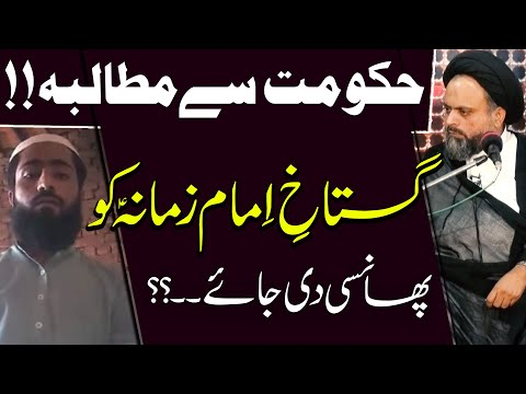 AbdulSattar Jamali (Lanati) Ko Phansi Do.. | Maulana Syed Akhlaq Hussain Sherazi | 4K