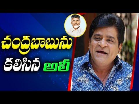 Actor Ali Meets AP CM Chandrababu Naidu | ABN Telugu
