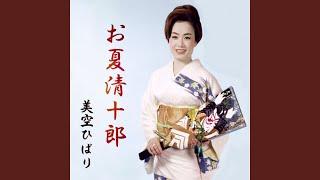 Oshidori Hanagasa