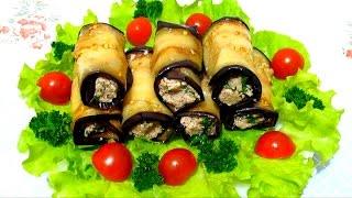 #РУЛЕТИКИ из БАКЛАЖАНОВ с Ореховой начинкой Вкусная #ЗАКУСКА из БАКЛАЖАН #Рецепт
