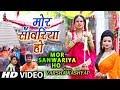 MOR SANWARIYA HO | LATEST BHOJPURI KANWAR BHAJAN VIDEO 2018 | SINGER - VARSHA KASHYAP