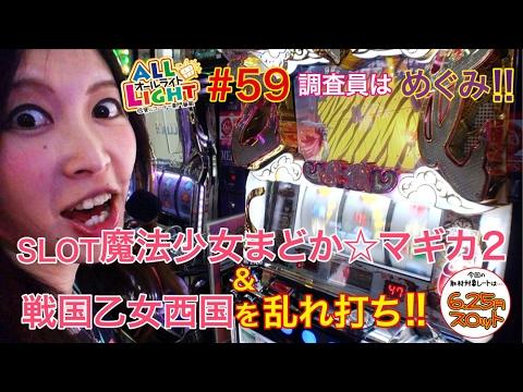#59 魔法少女まどか マギカ2 他