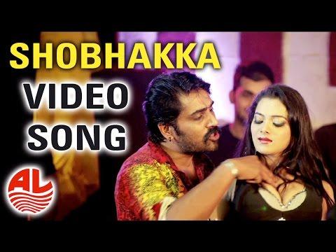 Chirayu || Shobhakka Video Song Uncut || Orata Prashanth || Shubha Punja || [hd] video