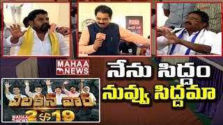 YCP Leader Open Challenge To TDP Leader In Live Show | #ElectionWar2019