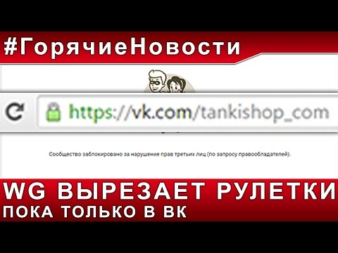 [WoT | World of Tanks] #ГорячиеНовости – ► WG ВЫРЕЗАЕТ РУЛЕТКИ. ПОКА ТОЛЬКО В ВК◄