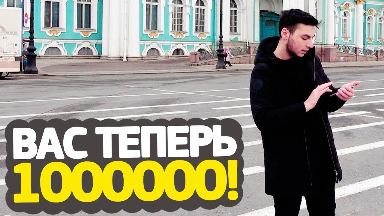 1.000.000 ❤
