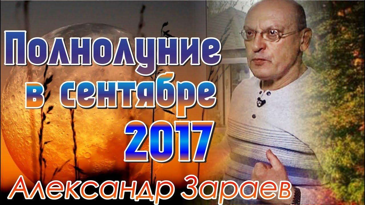 Астрологический календарь а.зараева на июнь