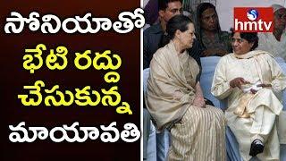 కాంగ్రెస్కు ఊహించని షాకిచ్చిన బీఎస్పీ | Mayawati Cancels Meeting With Sonia | hmtv