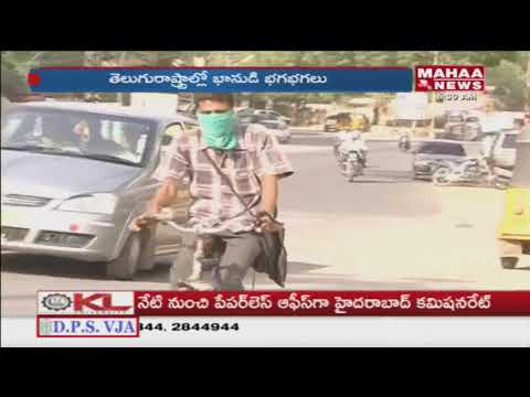 High Temperature In Telugu States | Mahaa News