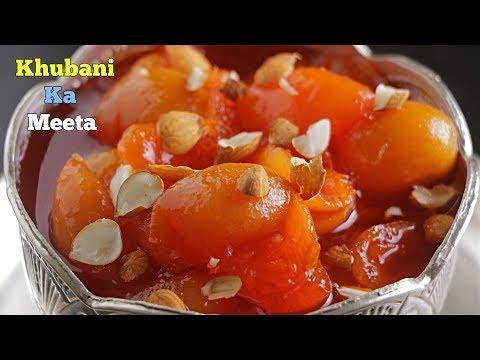 #KubanikaMeeta|ఖుబానీ కా మీటా| 300 ఏళ్ళ హైదరాబాద్ స్పెషల్ స్వీట్| KHUBANI KA MEETA