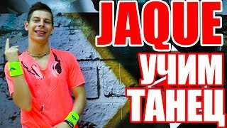 ВИДЕО УРОКИ - УЧИМ ТАНЕЦ JAQUE MATE - DanceFit #ТАНЦЫ #ЗУМБА #ZUMBA #DANCEFIT