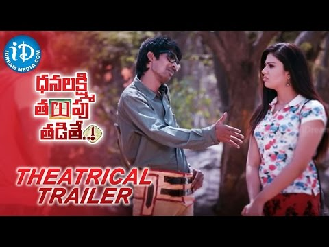 Dhanalakshmi Talupu Tadithey Movie Theatrical Trailer – Dhanraj, Nagababu, Sindhu Tolani, Srimukhi Photo Image Pic
