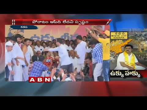 TDP MP CM Ramesh indefinite hunger strike reaches third day, demands steel plant in Kadapa