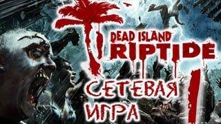 Прохождение Dead Island 2. Riptide. Сетевая игра Часть 1