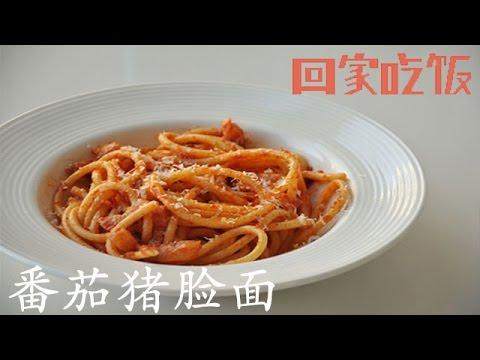 陸綜-回家吃飯-20170107 豆豉香辣排骨阿馬特里切番茄豬臉面炸雞蛋黃糖醋醪糟魚